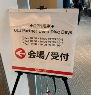 (セミナー参加報告) OCI Partner Deep Dive Days
