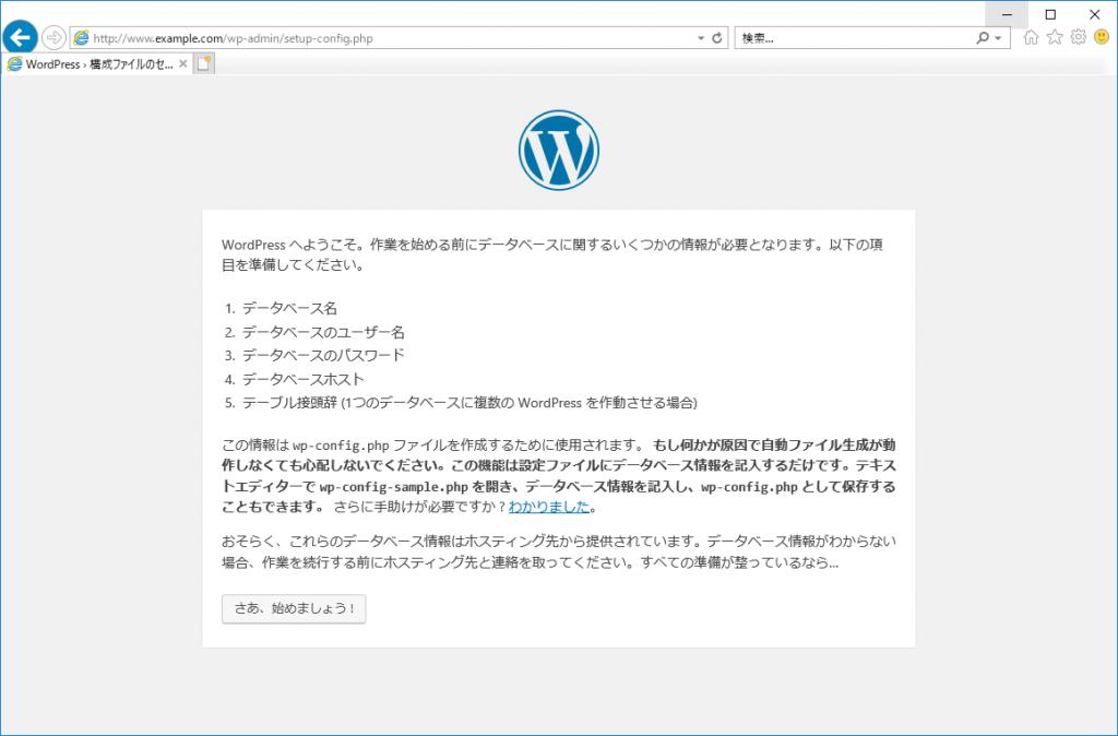 WordPress Setup-Config画面
