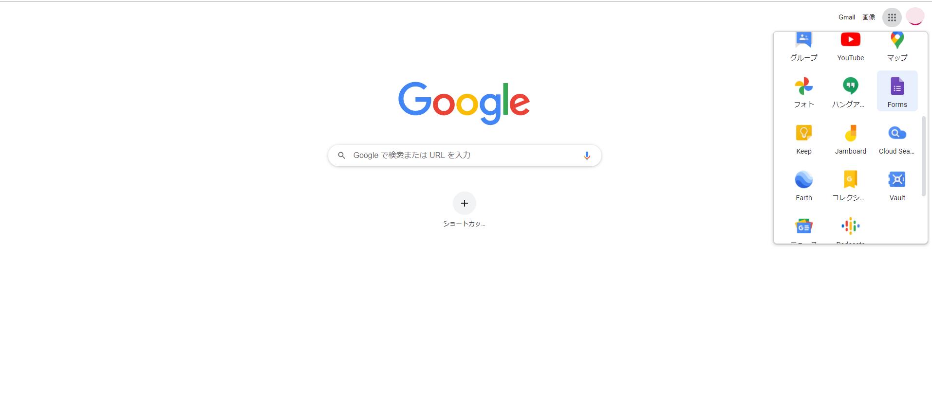 フォーム url google
